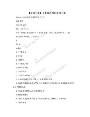 【质量手册】企业管理顾问质量手册.doc