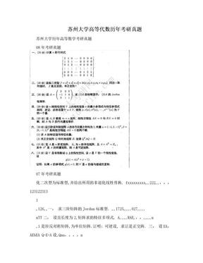 苏州大学高等代数历年考研真题.doc