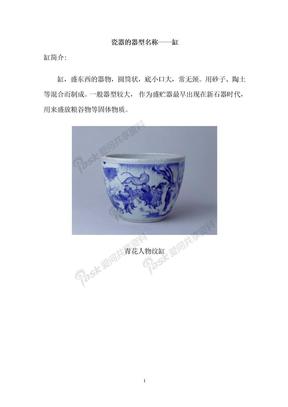 瓷器的器型名称—— 缸.doc