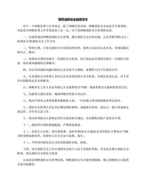 网吧消防安全制度范本.docx