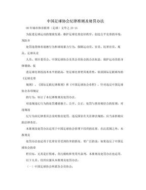 中国足球协会纪律准则及处罚办法.doc