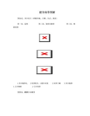 健身南拳图解.doc