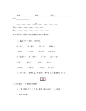 新人教版二年级数学上册期中试卷.doc