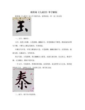 欧阳询《九成宫》单字解析.doc