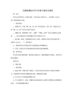 人教新课标小学六年级下册语文教案.doc