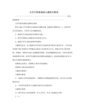 大学生职业规划主题班会教案.doc