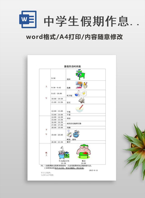 中学生假期作息时间表.doc