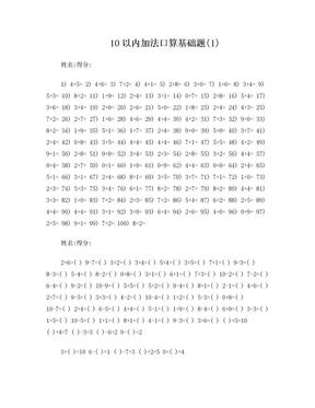 学前班10以内加减法口算练习题.doc