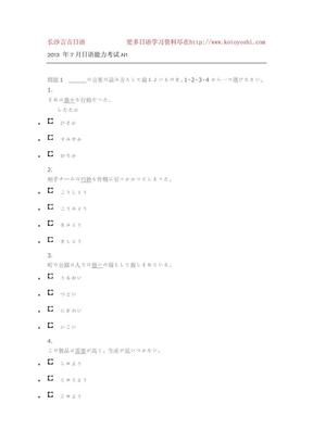 言吉日语2013年7月N1真题.pdf