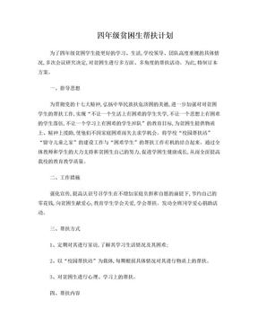 贫困生帮扶计划.doc