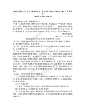 湖南省建设厅关于印发《湖南省建设工程初步设计审批管理办法(修订)》的通知.doc