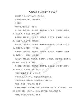 人教版高中语文必背课文大全-.doc