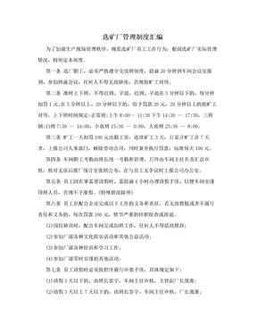 选矿厂管理制度汇编.doc