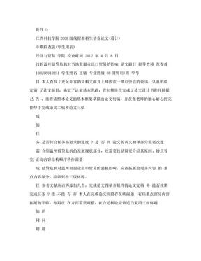 毕业论文中期检查表范文.doc