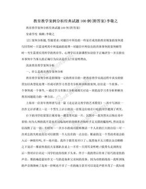 教育教学案例分析经典试题100例(附答案)李敬之.doc