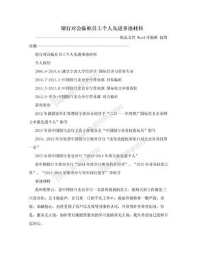 银行对公临柜员工个人先进事迹材料.doc