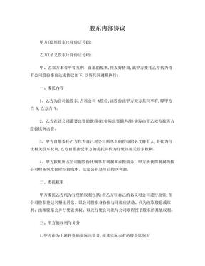 股东内部协议.doc