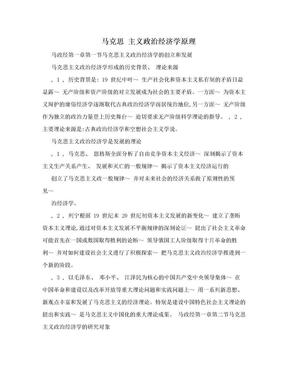 马克思 主义政治经济学原理.doc