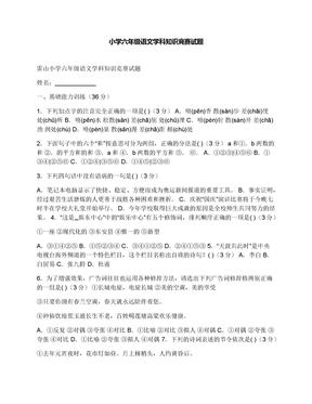 小学六年级语文学科知识竞赛试题.docx