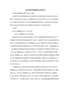 初中数学错题集运用论文.doc