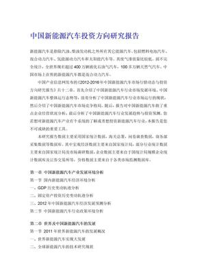 中国新能源汽车投资方向研究报告.doc
