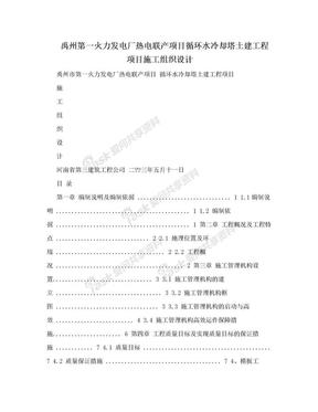 禹州第一火力发电厂热电联产项目循环水冷却塔土建工程项目施工组织设计.doc