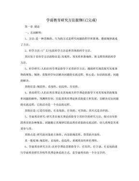 学前教育研究方法提纲(已完成).doc