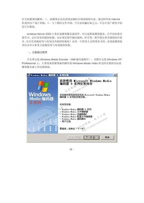 Windows_Server_2003搭建流媒体服务器.docx