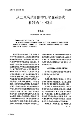 01从二里头遗址的主要发现看夏代礼制的几个特点.pdf