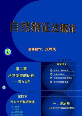 第2章 科学发展的历程2-西方文明