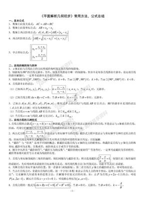 高中解析几何公式.doc