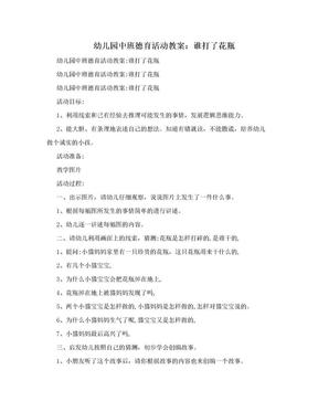 幼儿园中班德育活动教案:谁打了花瓶.doc