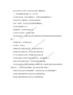 江苏自考11002《公司法与企业法》模拟试卷三.doc