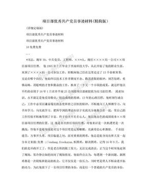 项目部优秀共产党员事迹材料(精简版).doc