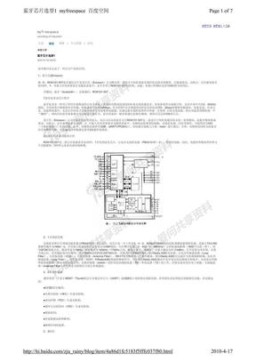蓝牙芯片选型.pdf