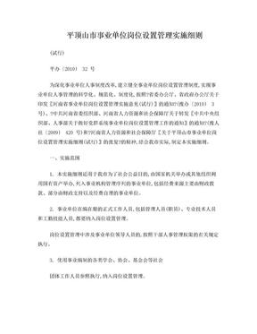 平顶山市事业单位岗位设置管理实施细则(平办【2010】32号).doc