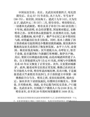 中国东汉皇帝.doc