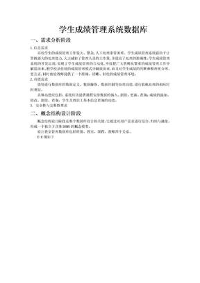 学生成绩管理系统数据库.doc