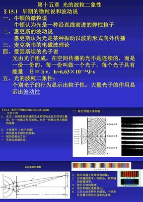 光学原子物理宇宙.ppt