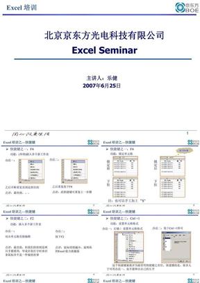 如何用Excel进行数据处理.ppt