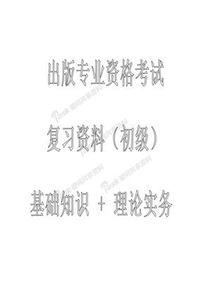 出版专业资格考试复习资料(初级)基础知识+理论实务(2007版).doc