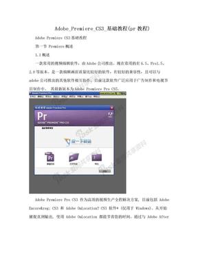 Adobe_Premiere_CS3_基础教程(pr教程).doc