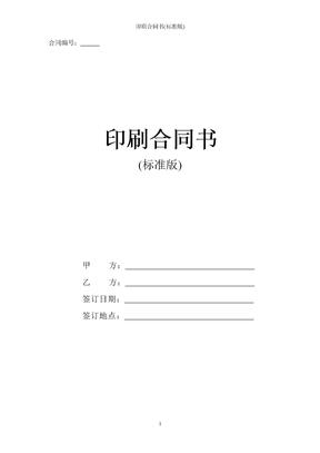 印刷合同书(标准版)