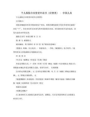 个人保险合同变更申请书(付费类) - 中国人寿.doc