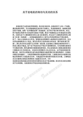 关于发电机的有功与无功的关系.doc