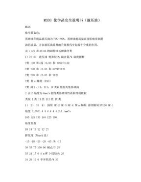 MSDS 化学品安全说明书(液压油).doc