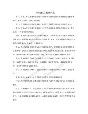 网络信息安全制度.doc