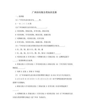 广州市垃圾分类知识竞赛.doc