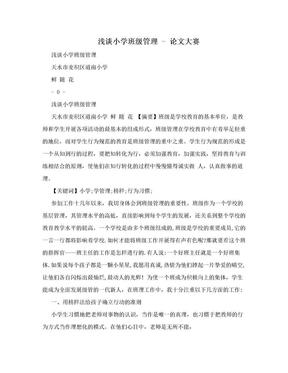 浅谈小学班级管理 - 论文大赛.doc