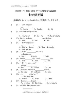 2012-2013年仁爱版七年级英语上册期末试卷.doc